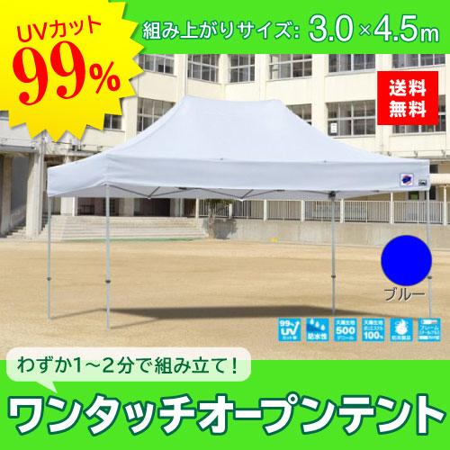 メーカー直送 [DXA45-17BL] E-ZUP イージーアップ イージーアップ イージーアップテント 組み立てテント デラックス(アルミタイプ) [DXA45-17BL] 3.0m×4.5m 天幕色:青 天幕色:青 ブルー 防水 防炎 紫外線カット99%, HAPPY ONE:0db1b7d0 --- officewill.xsrv.jp