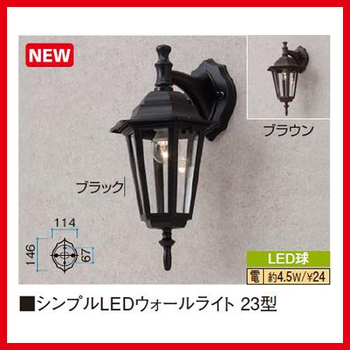 【法人様限定商品】タカショー Takasho HFB-D08K シンプルLEDウォールライト 23型 ブラック(電球色) W168×D220×H378 代引き不可