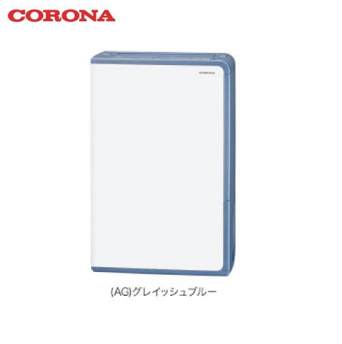 コロナ 除湿機 [BD-H109] カラー:グレイッシュブルー(AG) スピーディな衣類乾燥 大能力タイプ 除質量:1日10L(50Hzは9L)
