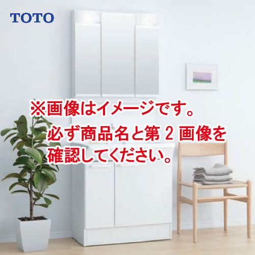 メーカー直送 TOTO 洗面化粧台セット Vシリーズ [LMPB075B4GDC1G+LDPB075BJGEN1-] 高さ1800mmタイプ LEDランプ エコミラーあり ミドルクラス 片引き出し