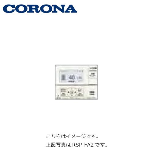【欠品中 納期未定】コロナ エコキュート関連部材 増設リモコン [RSP-FA1]