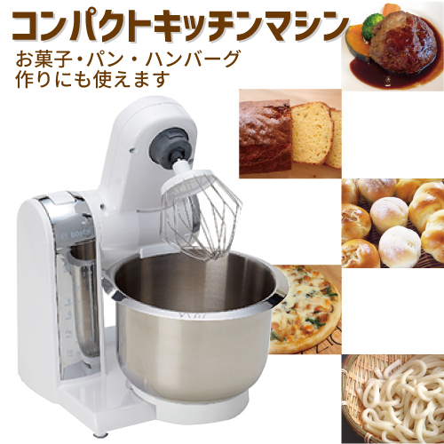 BOSCH コンパクト キッチンマシン MUM4415JP スタンドミキサー 電動泡立て器 パン作り お菓子作りに