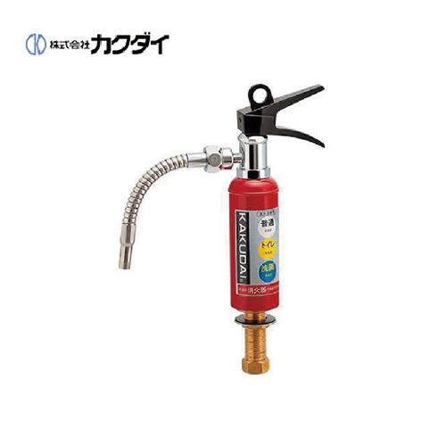 メーカー直送 カクダイ Da Reya アイキャッチ水栓 手洗器 消火器蛇口 [711-041-13]