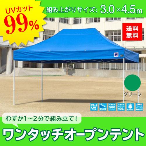メーカー直送 E-ZUP イージーアップ イージーアップテント 組み立てテント デラックス(スチールタイプ) [DX45-17GR] 3.0m×4.5m 天幕色:緑 グリーン 防水 防炎 紫外線カット99%