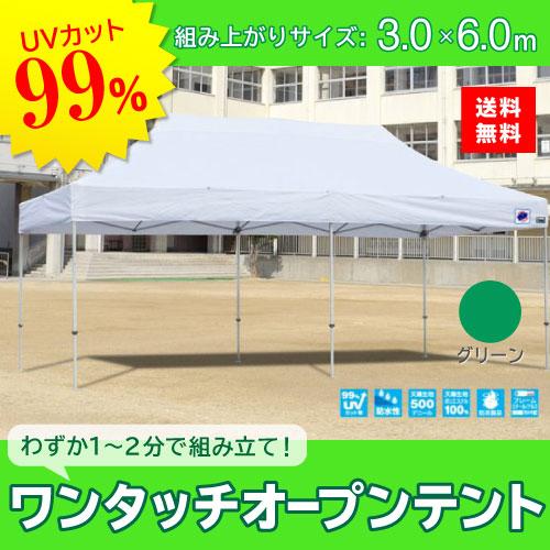 大人の上質  メーカー直送 E-ZUP メーカー直送 イージーアップ イージーアップテント 組み立てテント グリーン デラックス(アルミタイプ) [DXA60-17GR] 3.0m×6.0m 天幕色:緑 天幕色:緑 グリーン 防水 防炎 紫外線カット99%, 川島織物セルコン デザインポート:738cbcc6 --- rosenbom.se