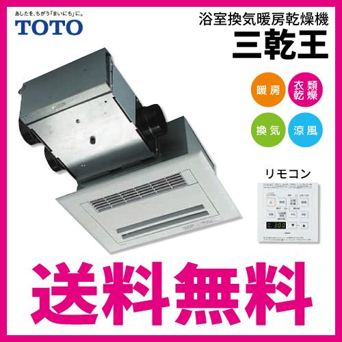 【送料無料】TOTO浴室換気暖房乾燥機三乾王2室換気タイプTYB222GRビルトインタイプ(天井埋め込み)AC200V