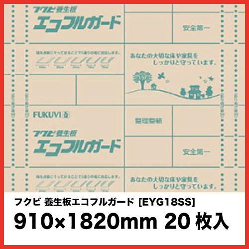 送料無料 フクビ 養生板エコフルガード [EYG18SS] 910×1820ミリ 20枚入(標準品) FUKUVI あす楽