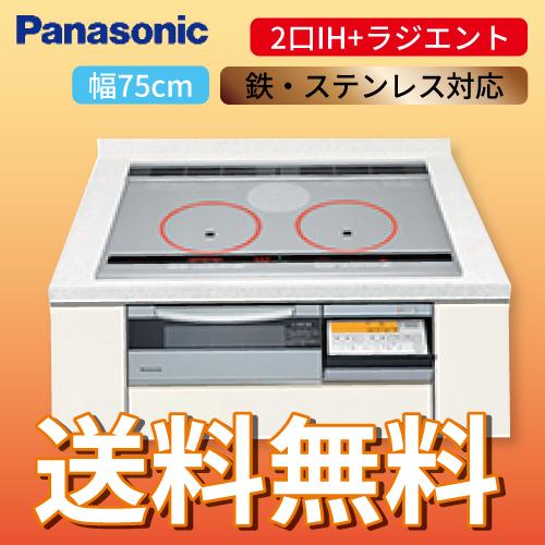 送料無料 Panasonic パナソニック KZ-TS75HSIHクッキングヒーターTSシリーズ ビルトインタイプ2口 + ラジエント