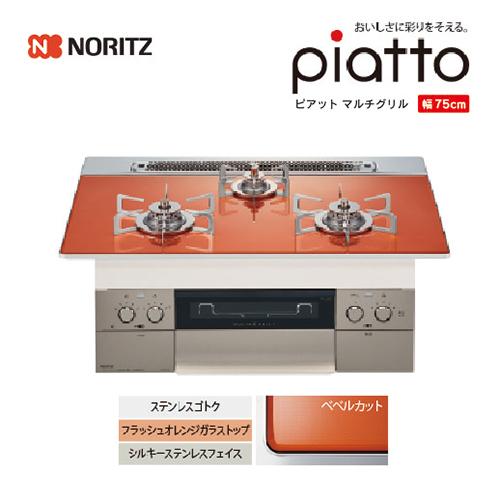 メーカー直送 ノーリツ ピアット マルチグリル ビルトインコンロ N3S09PWASPSTES(13A/LPG) 幅75cm ステンレスゴトク/フレッシュオレンジガラストップ
