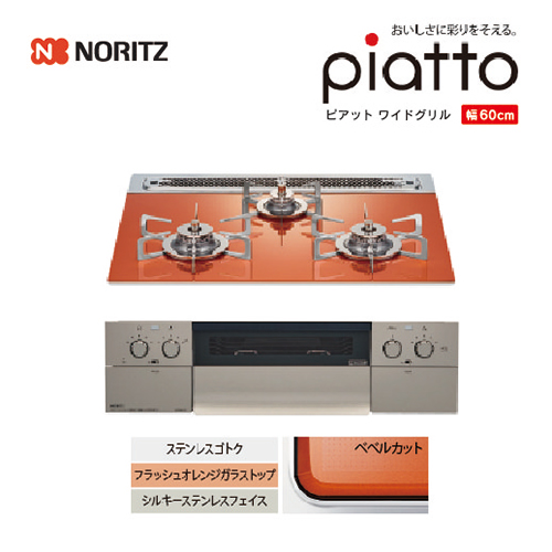 メーカー直送 ノーリツ ピアット ワイドグリル ビルトインコンロ N3WR8PWASPSTES(13A/LPG) 幅60cm ステンレスゴトク/フレッシュオレンジガラストップ
