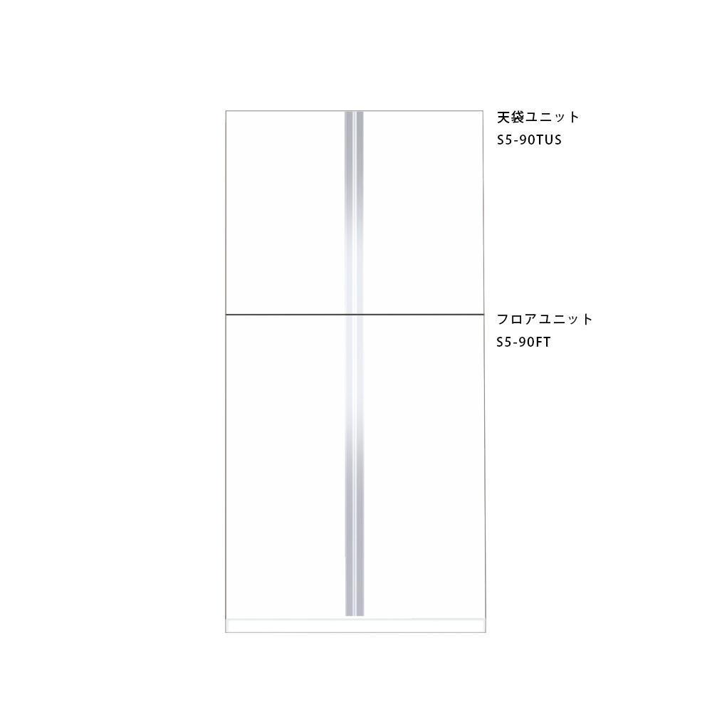 メーカー直送 送料無料 【マイセット】玄関収納 S5 トールユニットタイプ 高さ180cmタイプ 間口90cm 奥行36cm[S5-90TUS**-S5-90FT**] 道幅4m未満配送不可
