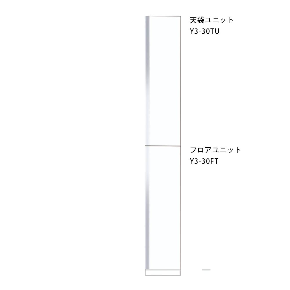 メーカー直送 【マイセット】玄関収納 Y3 トールユニットタイプ 高さ220cmタイプ 間口30cm 奥行36cm[Y3-30TU**-Y3-30FT**] 道幅4m未満配送不可