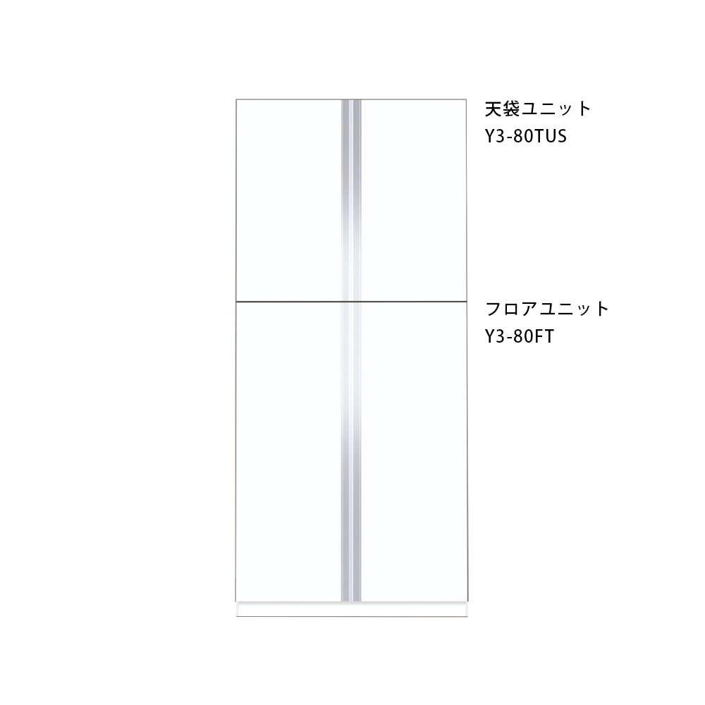 メーカー直送 送料無料 【マイセット】玄関収納 Y3 トールユニットタイプ 高さ180cmタイプ 間口80cm 奥行36cm[Y3-80TUS*-Y3-80FT*] 道幅4m未満配送不可