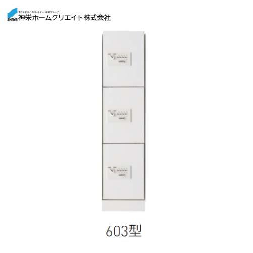 メーカー直送 神栄ホームクリエイト 宅配ボックス(ダイヤル錠式・屋内型) [SK-CBX-603-WC] 構成:1/3サイズ 寸法:893×220×425 約17 新協和