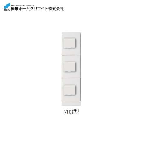 メーカー直送 神栄ホームクリエイト 宅配ボックス(ダイヤル錠式・防滴型) [SK-CBX-703-WC] 構成:1/3サイズ 寸法:893×220×425 約17 新協和