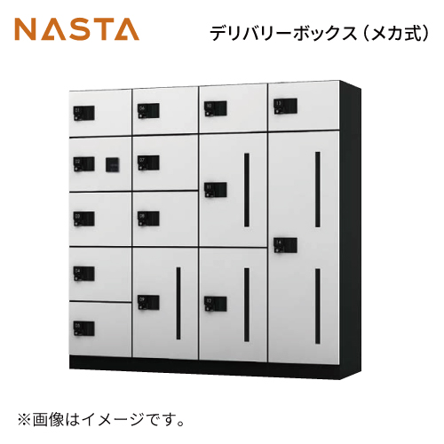 (NASTA) デリバリーボックス メーカー直送 ナスタ D型 [KS-TLK450-FD-W] 宅配ボックス