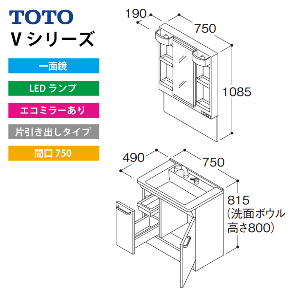 最安値に挑戦!メーカー直送 TOTO Vシリーズ 洗面化粧台 間口750 寒冷地 [LMPB075A4GDC1G+LDPB075BJGES1A] 一面鏡 片引き出し