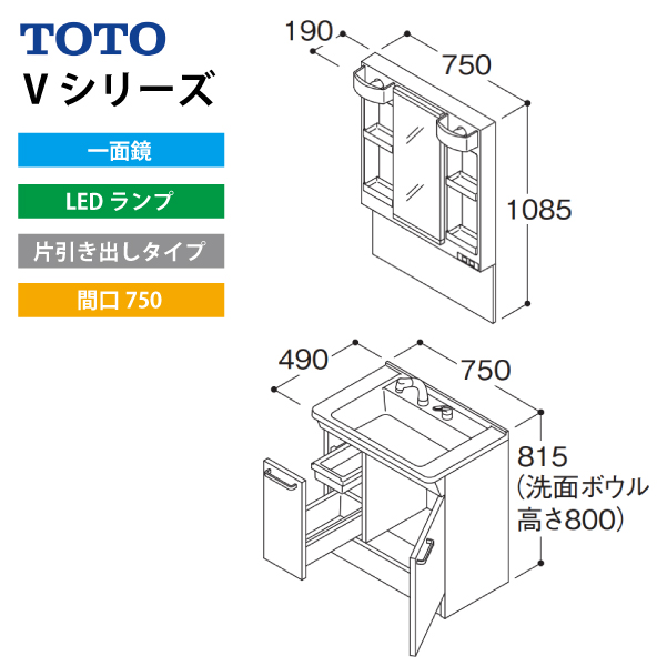 最安値に挑戦!メーカー直送 TOTO Vシリーズ 洗面化粧台 間口750 [LMPB075A4GDG1G+LDPB075BJGEN1A] 一面鏡 片引き出し