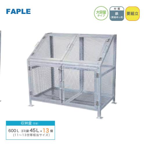 メーカー直送 FAPLE ゴミ収集庫据置 [GTM120] 大容量 600L ゴミ袋45L×13個 (11-13世帯相当) 据え置きタイプ