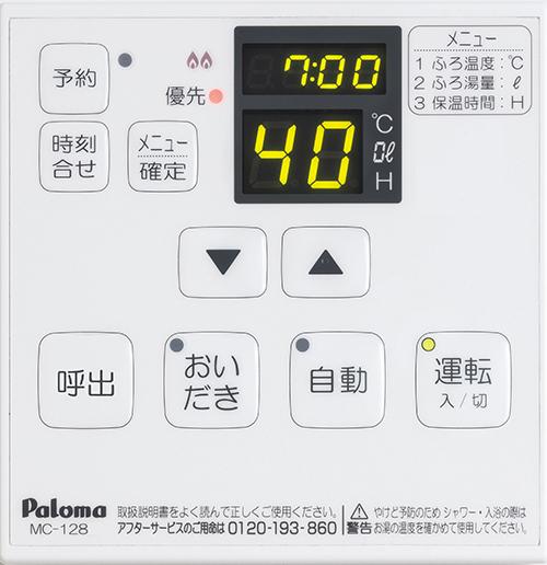 パロマ [MFC-128] スタンダードリモコン マルチセット 風呂給湯器用 スタンダードリモコン マルチセット 呼出機能 Paloma