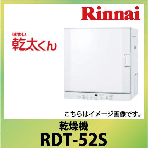 メーカー直送 リンナイ 乾燥機 乾太くん [RDT-52S] ピュアホワイト 機能充実 大容量タイプ 5.0kg ガスコード接続タイプ