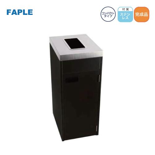 メーカー直送 【送料お見積もり品】FAPLE 分別ゴミ箱コネクト [GCG35*] コンパクト 45L  アミューズメント施設 レジャー施設 設置向け