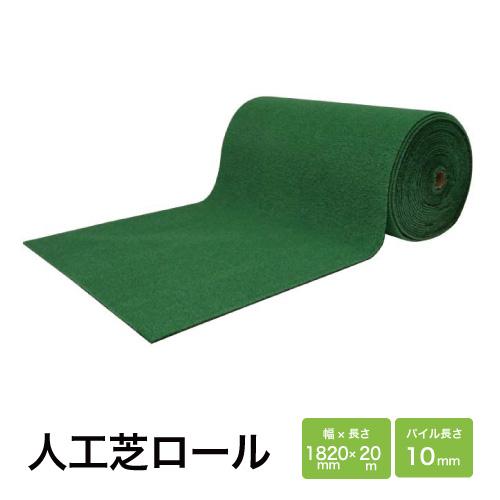 【法人様限定】ミヅシマ工業 人工芝 SG3000 1820×20m [449-0040] 簡易養生 簡易養生 人工芝マット ロールタイプ