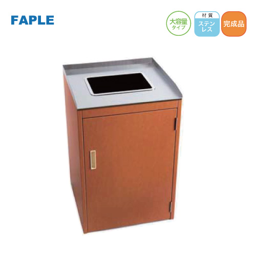 メーカー直送 【送料お見積もり品】FAPLE 分別ゴミ箱コネクト ガード付 [GGG48*] 大容量 60L  アミューズメント施設 レジャー施設 設置向け