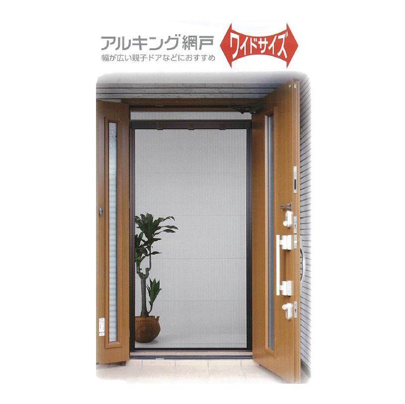 送料無料 川口技研 アルキング網戸 ワイドタイプ [AKW-17] 網戸高さ177cm 重量:4.9kg