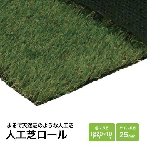 【法人様限定】ミヅシマ工業 人工芝 DP-25 1820×10m [449-0070] 人工芝マット ロールタイプ ロングパイル クッション性あり