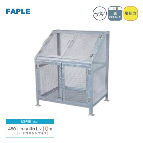メーカー直送 FAPLE ゴミ収集庫据置 [GTM90] コンパクト 450L ゴミ袋45L×10個 (8-10世帯相当) 据え置きタイプ