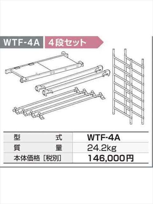 メーカー直送【法人様限定】 アルインコ(ALINCO)高所作業関連 タワー式足場(SPEEDY) WTF-A用 4段セット [WTF-4A]  送料別途見積り