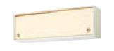 メーカー直送品 リクシル LIXILサンウェーブ セクショナルキッチン木製キャビネット GKシリーズ 引吊戸棚間口110cm 下部(不燃処理) [GK(F/W)ALWS110FS(R/L)]