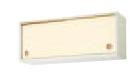 メーカー直送品 リクシル LIXILサンウェーブ セクショナルキッチン木製キャビネット GKシリーズ 引吊戸棚間口90cm 下部(不燃処理) [GK(F/W)ALWS90FS(R/L)]