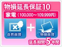 物損家電 延長保証 5年保証 家電税込金額100,000円から109,999円