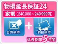 物損家電 延長保証 5年保証 家電税込金額240,000円から249,999円