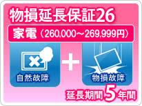 物損家電 延長保証 5年保証 家電税込金額260,000円から269,999円