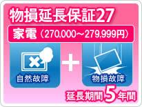 物損家電 延長保証 5年保証 家電税込金額270,000円から279,999円