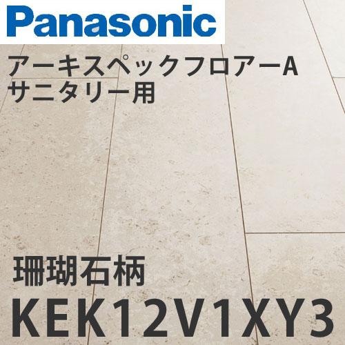 【メーカー欠品中 5月中旬以降対応】 パナソニック 木質床材 アーキスペックフロアーA サニタリー用303mm幅珊瑚石柄(ホワイトストーン) シートKEK12V1XY3【cg】