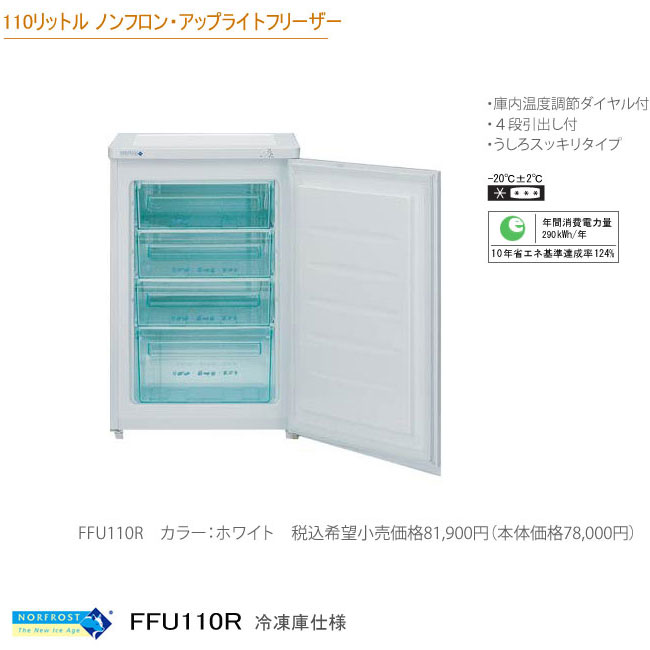 And Japan General appliance [FFU110R] norfrost freezer freezer non-freon upright freezer 110L