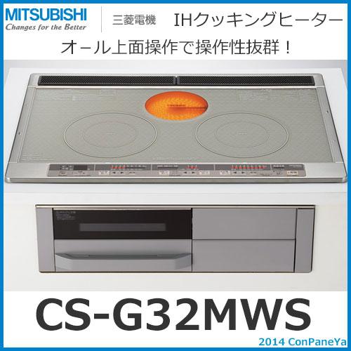 IH쿠킹 히터 CS-G32MWS 빌트인형 G32M 시리즈 2구 IH +라지엔트히타 75 cm와이드 톱 실버