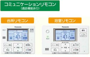 Panasonic パナソニック コミュニケーションリモコン(台所+浴室)[HE-RQFGW]