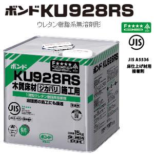 【コニシKONISHI】[#04465] 木質床材ジカバリ施工用床仕上げ材用接着剤ボンド KU928RS <15kg/缶>