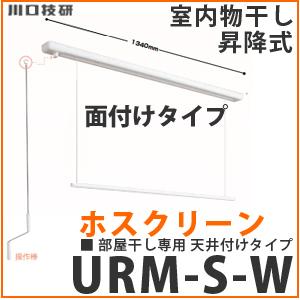 室内物干し [URMSW] 川口技研 物干金物 室内用ホスクリーン 昇降式面付タイプU ショートサイズ1セット(1340mm) [URM-S-W] 【部屋干し専用 物干し 天井付けタイプ】 あす楽