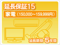 送料無料 家電延長保証15 5年保証家電税込金額150,000円から159,999円
