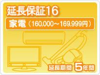 家電延長保証16 5年保証家電税込金額160,000円から169,999円