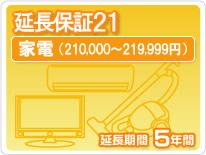 家電延長保証21 5年保証家電税込金額210,000円から219,999円, 音響機器/監視機器のヨコプロ:47d2839c --- sunward.msk.ru
