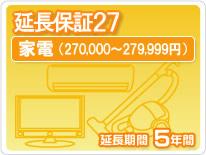 家電延長保証27 5年保証家電税込金額270,000円から279,999円