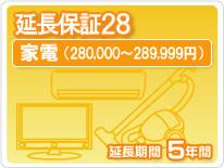 家電延長保証28 5年保証家電税込金額280,000円から289,999円