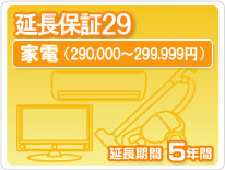 家電延長保証29 5年保証家電税込金額290,000円から299,999円